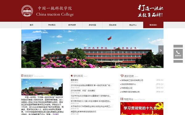仿中国一拖科技学院网站纯HTML源码