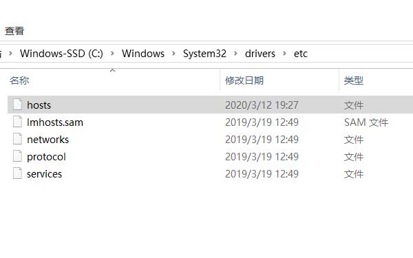 hosts文件位置1