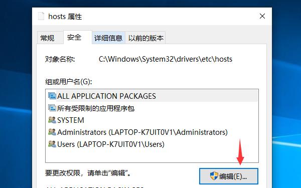 获取hosts文件权限2