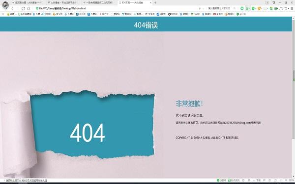 一款书页撕裂镂空效果404页面源码