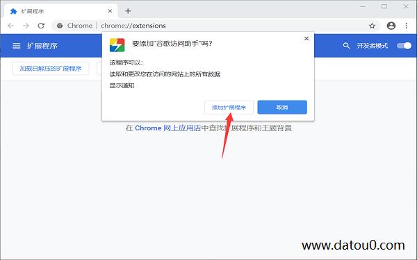 电脑怎么访问谷歌搜索?最新方法-安装谷歌访问助手插件