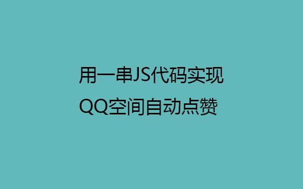 用一串JS代码实现QQ空间自动点赞