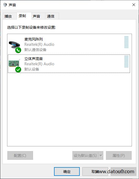 游戏内开语音放歌教程适用所有游戏-启用立体声混音