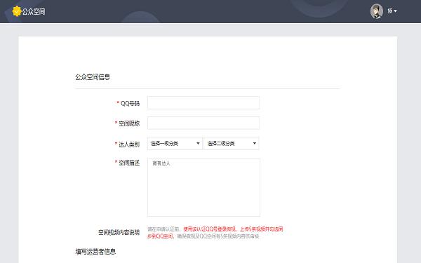 相隔4年QQ公众空间认证再次开放申请
