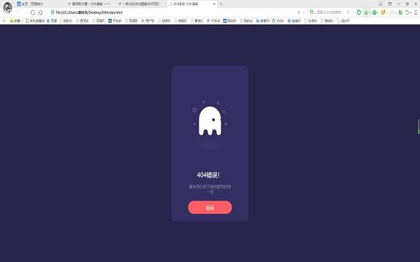 一款动态悬浮幽灵404页面源码