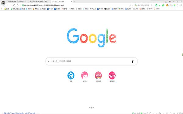 速酷极二次元引导页仿谷歌源码
