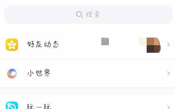 """QQ推出新功能""""小世界""""大家怎么看?"""
