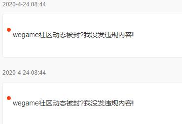 Wegame用户社区动态被封禁反馈问题处理
