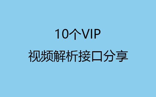 分享10个最新VIP视频解析接口