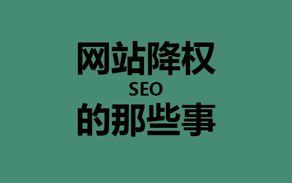SEO网站降权期的那些事