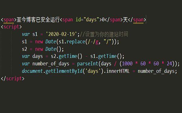 给网站加上运行时间天数统计代码