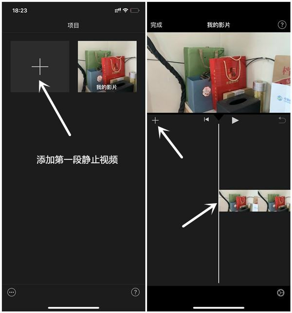 制作透明手机屏幕方法-导入视频开始制作