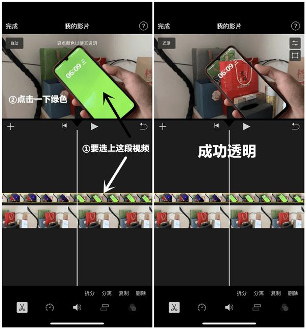 制作透明手机屏幕方法-手机透明效果制作完毕