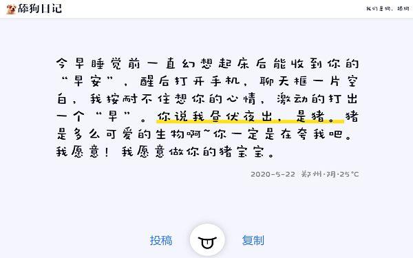 最新自适应舔狗日记网站源码