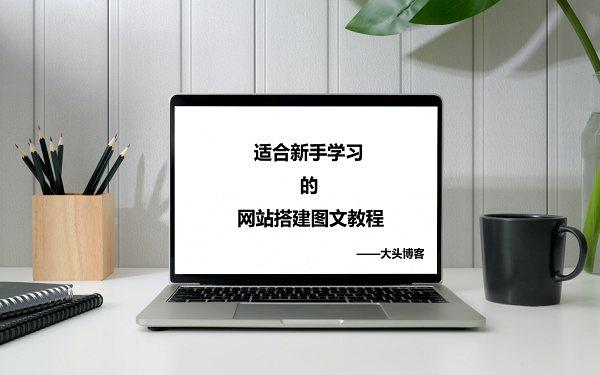 适合新手学习的网站搭建图文教程