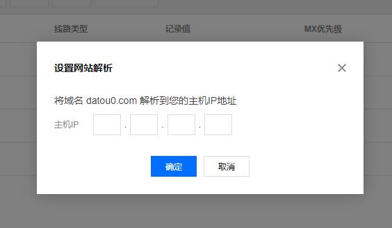 网站搭建-解析域名