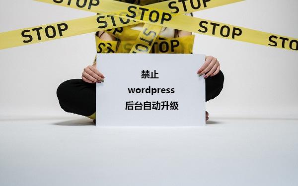关闭禁止wordpress后台自动升级