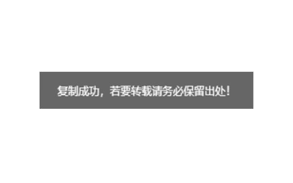 给网站添加复制弹出版权提醒代码