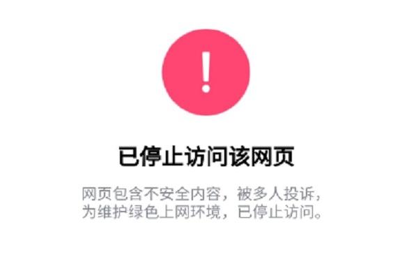 解决网站被腾讯报毒拦截问题