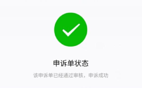 网站被腾讯报毒拦截申诉解除成功