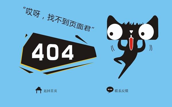 一款简洁的天猫404页面源码