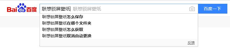 百度搜索下拉框里有热门搜索词,可以增加文章被搜索到的几率