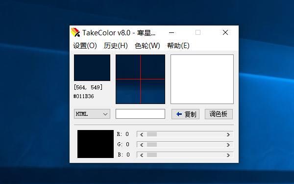 一款CSS颜色拾取器有效识别颜色