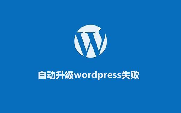 解决WordPress程序后台自动升级失败问题