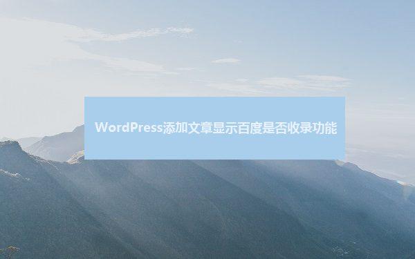 WordPress添加文章显示百度是否收录功能