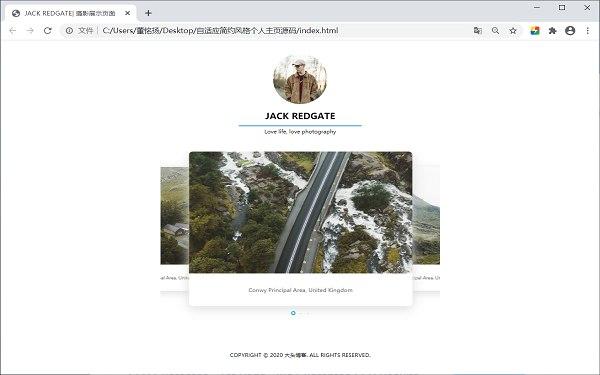 个人摄影照片展示页面自适应源码