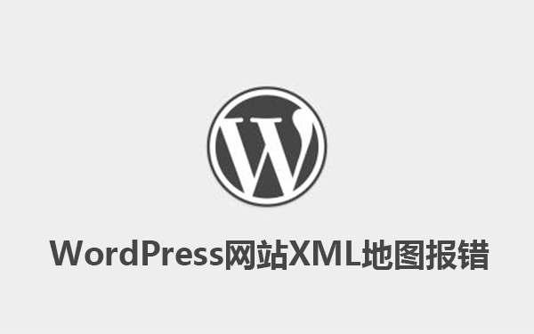 WordPress网站XML地图报错的解决办法