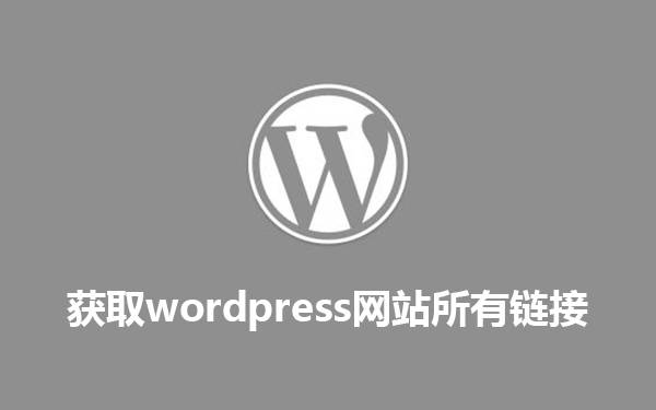 一招获取wordpress网站所有链接