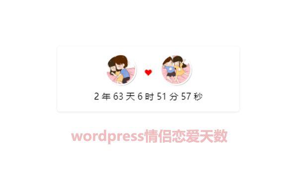 wordpress网站显示情侣恋爱天数代码