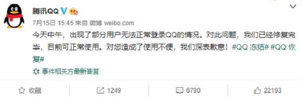 腾讯对于此次QQ误冻结事件作出回应