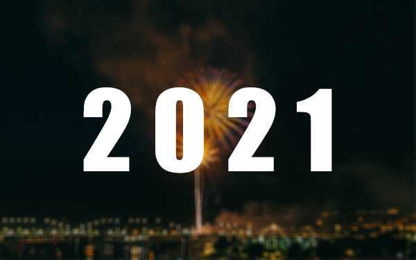 2021年,再见2020,你好2021!