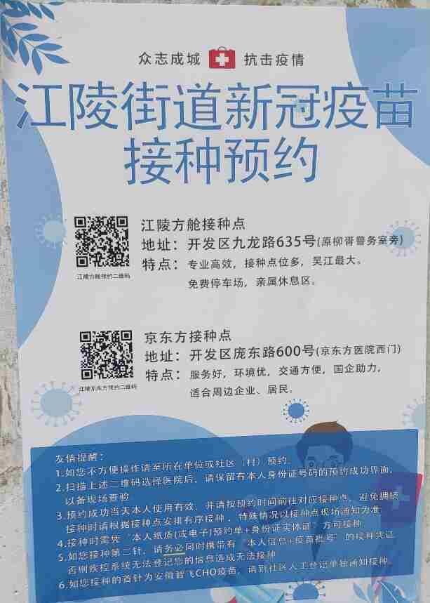 苏州吴江江陵街道安徽智飞疫苗接种预约宣传单